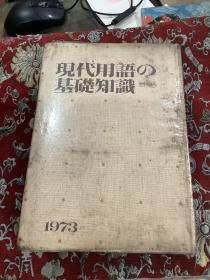 现代用语の基础知识1973(增补特装版,16开精装1491页,日文原版)