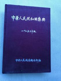 中华人民共和国药典 1953年