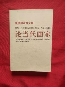 论当代画家(夏硕琦美术文集1)