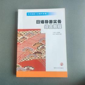 实用旅游日语教程系列:日语导游实务综合教程