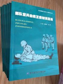 部队官兵自救互救知识漫画(实拍现货 一版一印)