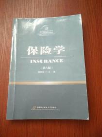 保险学(第8版)/高等院校经济与管理核心课经典系列教材