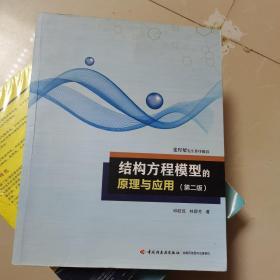 结构方程模型的原理与应用(第2版)万千心理 邱皓政林碧芳 著