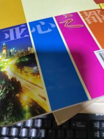 亚心之都 : 乌鲁木齐市地图册