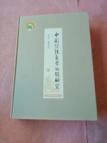 中国传统医学比较研究 作者赠本