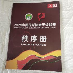 2020中国足球协会甲级联赛 秩序册