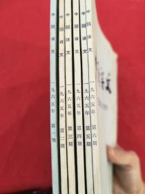 中国语文1965年全年1-6期