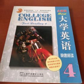 大学英语快速阅读4-(全新版)