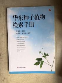 华东种子植物检索手册