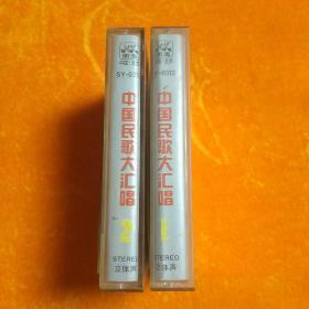 【磁带】中国民歌大汇唱1    2
