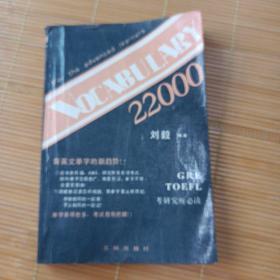 词汇22000