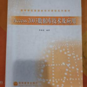 Access 2003数据库技术及应用