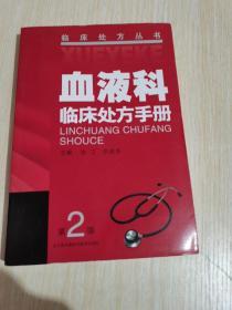 血液科临床处方手册(第2版)