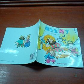 幼儿园早期阅读资源《幸福的种子》中班(上)国王生病了
