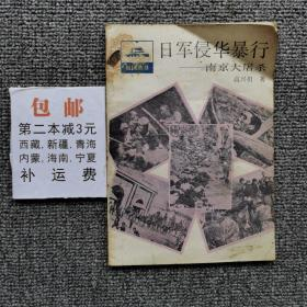 日军侵华暴行 南京大屠杀