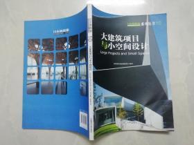 日本新建筑10 :大建筑项目与小空间设计