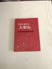 """""""百年未有之大变局""""与中国战略新抉择(内有作者赠签)"""