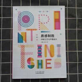 质感制胜:印刷工艺与平面设计