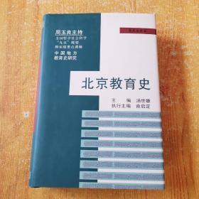 北京教育史(中国地方教育史研究)精装