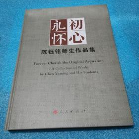 永怀初心——陈钰铭师生作品集