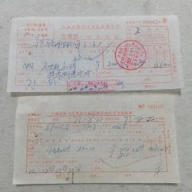 H组266: 1973年郑州市农业机械公司发货票,驻马店地区农机管理供应站进货验收单,购买副机缸体200个,一套两张,有毛主席语录(五金、机电设备专题系列藏品)