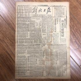 1945年7月19日【解放日报】攻克冠县