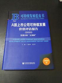 可持续发展蓝皮书:A股上市公司可持续发展价值评估报告(2020)