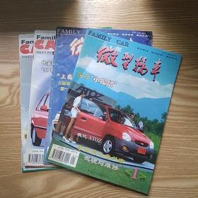 微型轿车 1998年1.3.9.11.月号