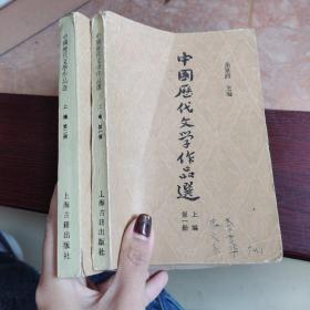 中国历代文学作品选 上编 第一册 第二册 合售