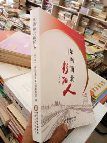 东西南北彭阳人(第1卷)