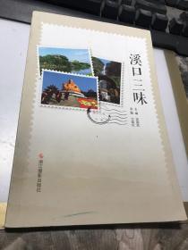 溪口三味(95品)