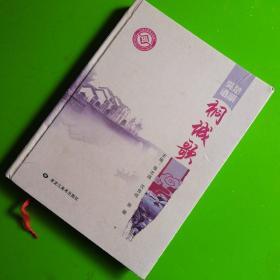 吴楚遗韵——桐城歌(近九品)