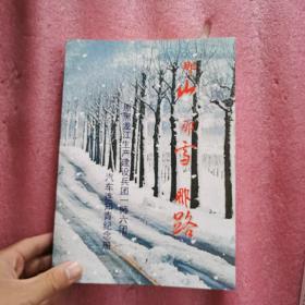 那山.那雪、那路,原黑龙江生产建设兵团一师六团汽车连知青纪念册