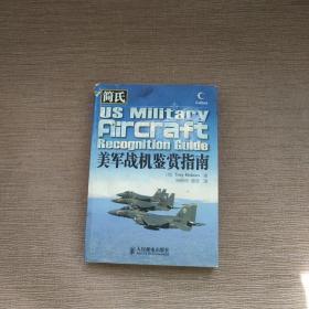 简氏美军战机鉴赏指南