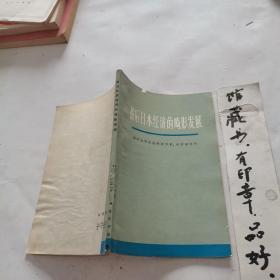 战后日本经济的畸形发展