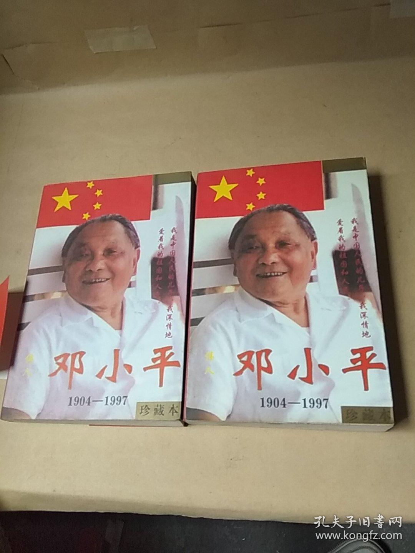 伟人邓小平(1904-1997)(珍藏本 上下册)
