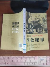 旧闻录 1937-1945:帮会秘事