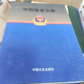 中国警官文集.