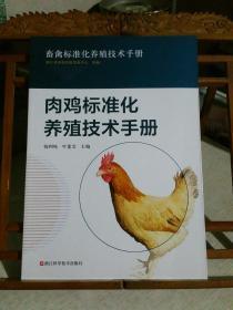 肉鸡标准化养殖技术手册
