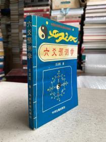 中国安阳周易学院系列教材:六爻预测学