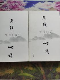 天籟心語 : 趙國杰詩詞曲500首(上下冊)