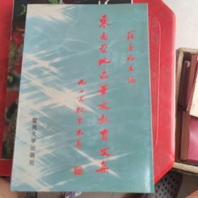 东南亚地区华文教育文集