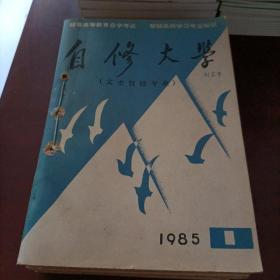辅导高等教育自学考试自修大学(文史哲经专业)1985年1一12期
