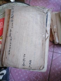 手写 新时代国语 第四册 参考 民国二十二年 19—6