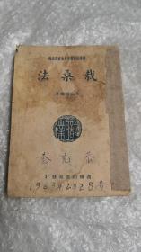 栽桑法(民国版)