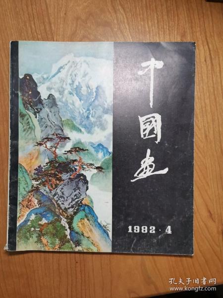 中国画 1982年第4期