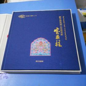 蒙古族民间工艺美术家:宝石柱