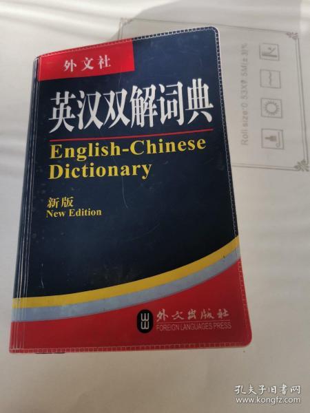 英汉双解词典(新版)