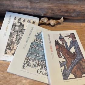 藏书票风景(赠两张藏书票)