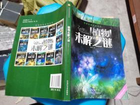 探索发现阅读系列:植物未解之谜